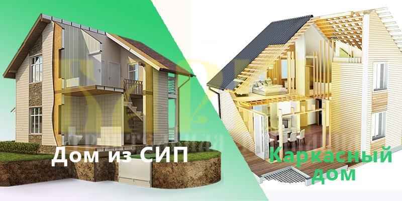 Сип или каркасный дом. Что лучше?